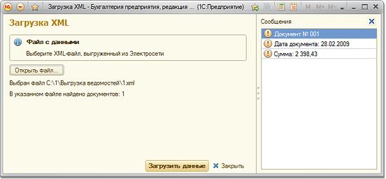 """Версия 3.75 от 3 февраля 2014. Программный комплекс """"Электросеть"""""""